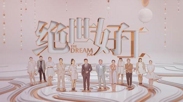 DreamJob-Mediacorp-1216