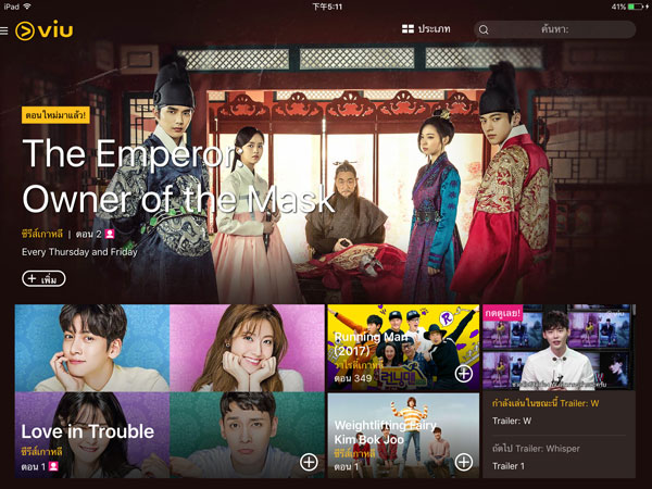 Viu-homepage_tablet